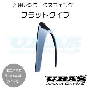 オーバーフェンダー 汎用 ワークスフェンダー 送料無料 70mm 左右 セミワークスフェンダーフラットタイプ URAS|uras