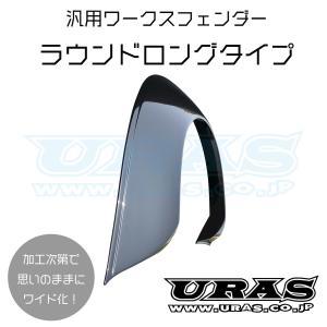 オーバーフェンダー 汎用 ワークスフェンダー 送料無料 旧車 130mm 左右 ワークスフェンダーラウンドロングタイプ URAS  uras