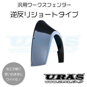 オーバーフェンダー 汎用 ワークスフェンダー 送料無料 105mm 左右 ワークスフェンダー逆反りショートタイプ URAS  uras