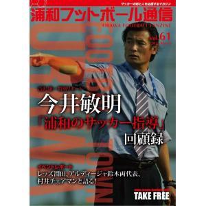 浦和フットボール通信 Vol.61|urawa-football