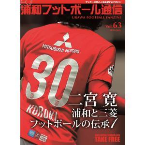 浦和フットボール通信 Vol.63|urawa-football