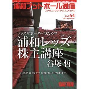浦和フットボール通信 Vol.64|urawa-football