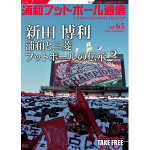 浦和フットボール通信 Vol.65|urawa-football