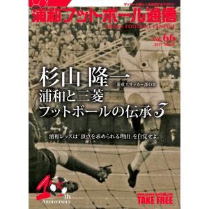 浦和フットボール通信 Vol.66|urawa-football