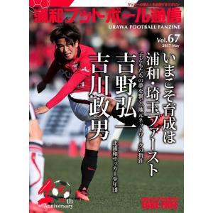 浦和フットボール通信 Vol.67|urawa-football