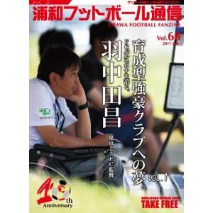浦和フットボール通信 Vol.68|urawa-football