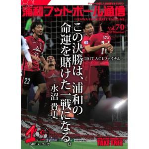 浦和フットボール通信 Vol.70|urawa-football