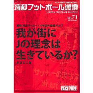 浦和フットボール通信 Vol.71|urawa-football