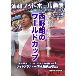 浦和フットボール通信 Vol.74|urawa-football