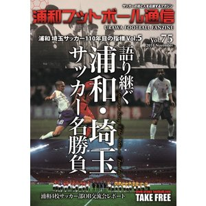 浦和フットボール通信 Vol.75|urawa-football