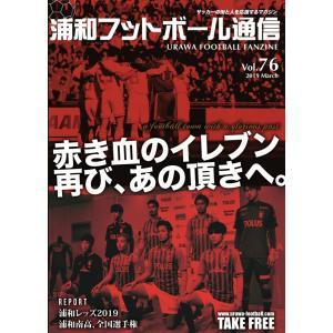 浦和フットボール通信 Vol.76|urawa-football