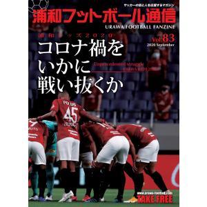 浦和フットボール通信 Vol.83|urawa-football