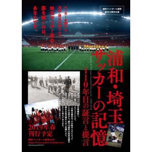 浦和・埼玉サッカーの記憶 110年目の証言と提言<3,000円版>|urawa-football