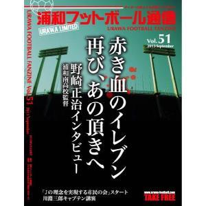 浦和フットボール通信 Vol.51|urawa-football