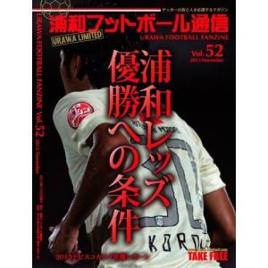 浦和フットボール通信 Vol.52|urawa-football