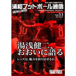 浦和フットボール通信 Vol.53|urawa-football