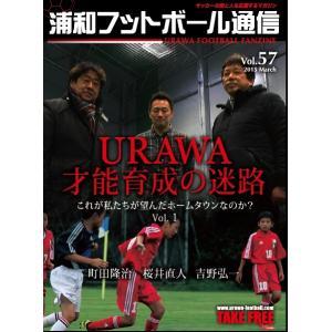 浦和フットボール通信 Vol.57|urawa-football