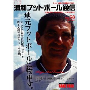 浦和フットボール通信 Vol.58|urawa-football