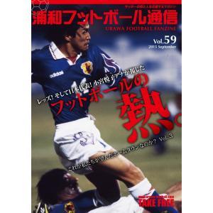 浦和フットボール通信 Vol.59|urawa-football