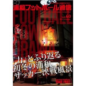 浦和フットボール通信 Vol.60|urawa-football