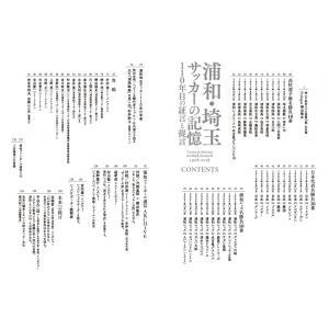 浦和・埼玉サッカーの記憶 110年目の証言と提言|urawa-football|02