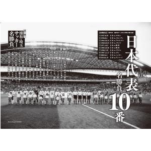 浦和・埼玉サッカーの記憶 110年目の証言と提言|urawa-football|04