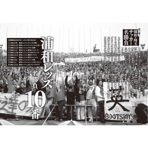 浦和・埼玉サッカーの記憶 110年目の証言と提言|urawa-football|05