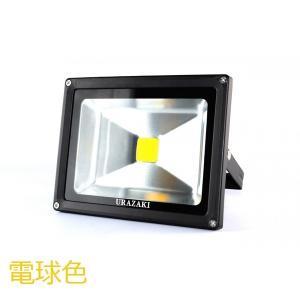 LED投光器30w電球色 電気代を大幅に削減。 レフランプと比較すれば約25倍になって長寿命です。 ...
