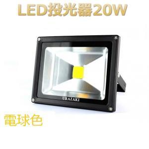 LED投光器20w 電球色 集魚灯自作 ヒイカ釣り最適20wパワーled