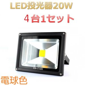 ガーデンライト 非常灯 作業灯 LED投光器20w 電球色 4台1セット