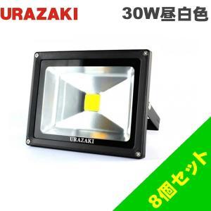 照明器具  led駐車場照明 街路灯 30wLED投光器屋外灯照明 昼白色 8台1セット