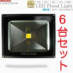 LED投光器50w 昼白色 6台1セット 5500K~6000K 看板照明、工事現場照明、倉庫駐車場用照明ライト