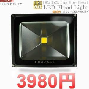 LED投光器50w電球色 看板照明、工事現場照明、倉庫駐車場用照明ライト