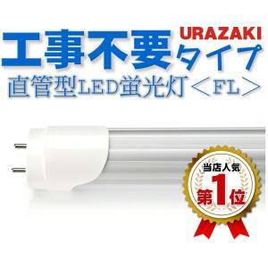 LED蛍光灯 グロー式工事不要 20w形 直管 58cm/60cm 送料無料 PSE