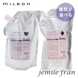 (種類が選べる)ミルボン ジェミールフラン シャンプー 1000ml詰替 MILBON