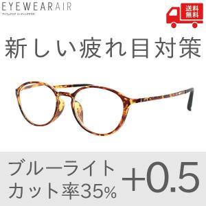 老眼鏡 0.5 おしゃれ ブルーライトカット 女性用 男性用 アイウェアエア ボストン