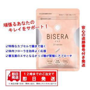 ビセラ BISERA 30粒 体内フローラ 短鎖脂肪酸 善玉菌 サプリメント