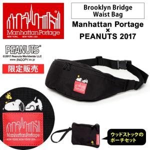 マンハッタンポーテージ スヌーピー Manhattan Portage×PEANUTS ウエストバッグ ボディーバッグ urbene