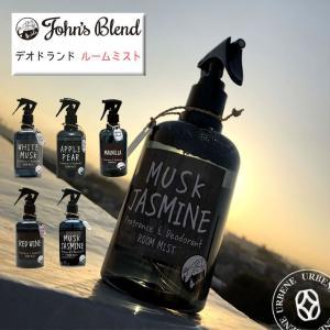 John's Blend Room Mist  oa-jon-2  ジョンズブレンド フレグランス&デオドラントルームミスト 消臭&芳香 ホワイトムスク 芳香剤