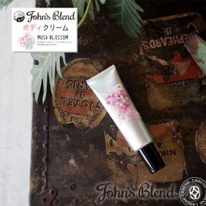 ジョンズブレンド ムスクブロッサム フレグランスボディクリーム John's Blend ハンドクリ...