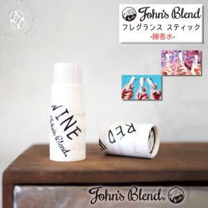 John's Blend fragrance Stick ジョンズブレンド oz-jod-3 練香水フレグランススティック ボディフレグランス 芳香剤 Johns Blend