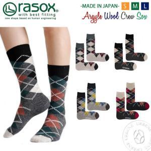 rasox (ca172cr02) ラソックス アーガイル ウール クルー ソックス カジュアルソックス  靴下 メンズ レディース L字型 urbene