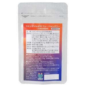 コエンザイムQ10フュージョンパワー(試食用20粒)《ネコポス商品》/ 還元型&包接体コエンザイムQ10+シトルリン+カルニチン+リコピン配合サプリメント|ureci|02