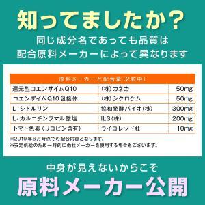 コエンザイムQ10フュージョンパワー(試食用20粒)《ネコポス商品》/ 還元型&包接体コエンザイムQ10+シトルリン+カルニチン+リコピン配合サプリメント|ureci|09