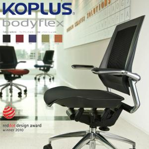 ■ KOPLUSとは、オランダ発の新オフィスファニチャーブランド (since2008)。  ■ K...