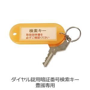 豊國工業ロッカー専用 ダイヤル錠ロッカー専用暗証番号検索キー ureshii-office