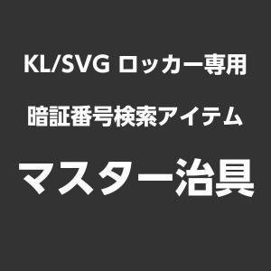 ダイヤル錠ロッカー専用 暗証番号検索 マスター治具 KL/SVG専用|ureshii-office
