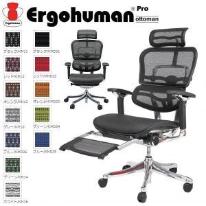 エルゴヒューマンプロ オットマン HIGHタイプ エラストメリック/ファブリック・メッシュ EHP-LPL-M|ureshii-office