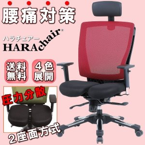 【ポイント15倍】 楽々健康チェア ハラチェア HHC-19A オフィスチェア 事務椅子 マネジメントチェア 圧力分散 腰痛対策 オフィス家具|ureshii-office