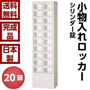 日本製 小物入れロッカー 20扉 シリンダー錠 ホワイト色 ロッカー 貴重品入れ 保管庫 小物入れ 車上渡し|ureshii-office
